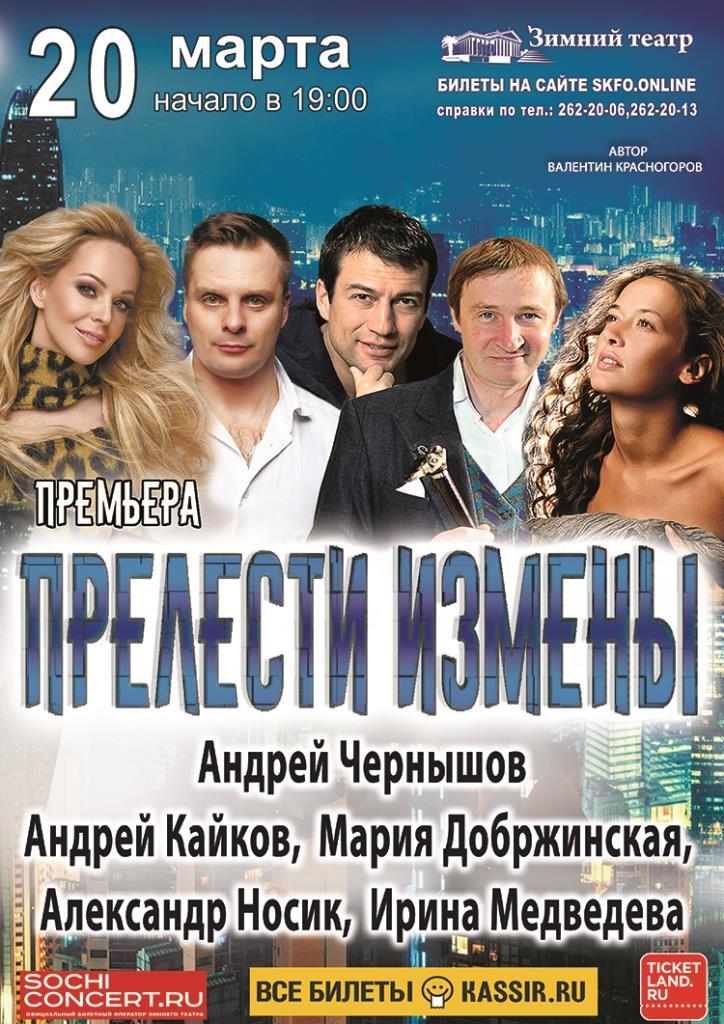 20 марта (суббота), 19:00. Зимний театр, спектакль «Прелести измены»