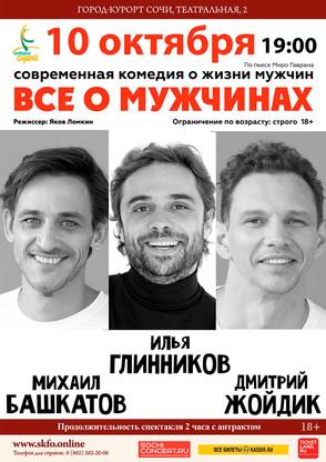 10 октября (воскресенье), 19:00. Зимний театр, комедийный спектакль «Все о мужчинах»