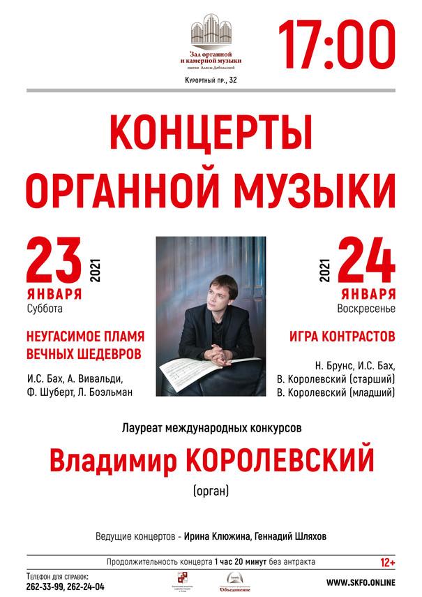 «Игра контрастов». Органный зал, 24 января (воскресенье), 17:00