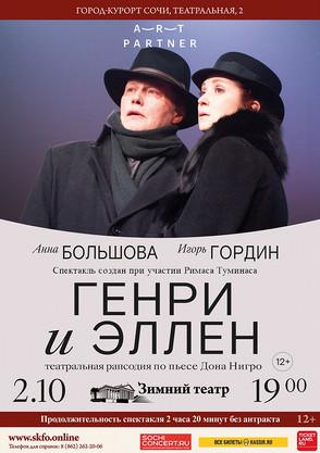 2 октября (суббота), 19:00. Зимний театр, спектакль «Генри и Элен»