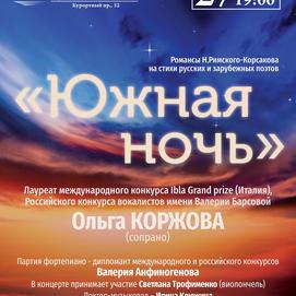 27 августа (пятница), 19:00. Органный зал, концерт «Южная ночь»