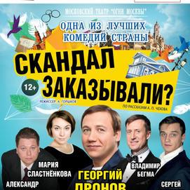 4 августа (среда), 20:00. Зимний театр, спектакль «Скандал заказывали?»