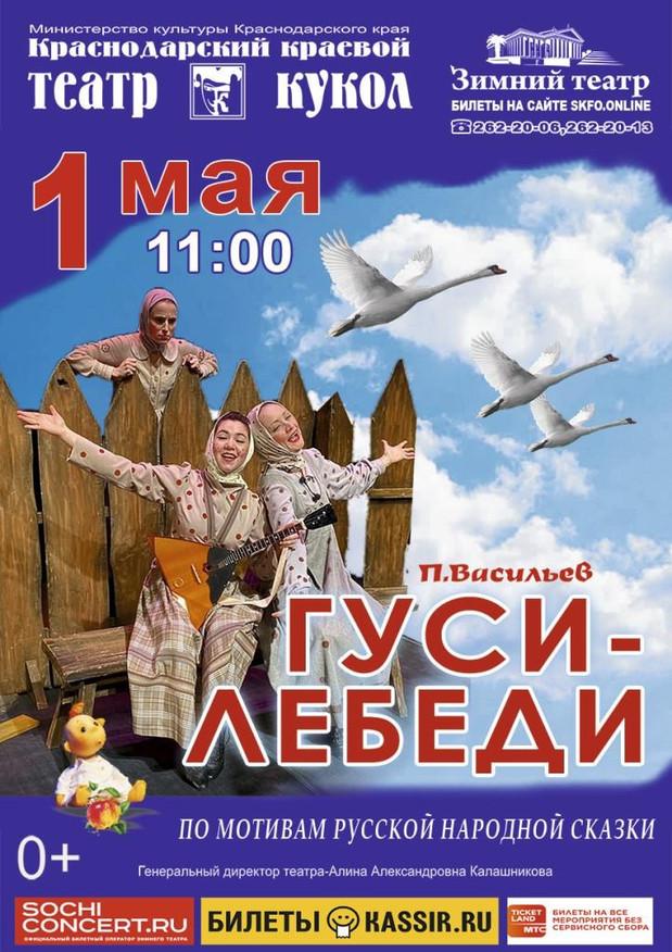 1 мая (суббота), 11:00. Зимний театр, спектакль «Гуси-лебеди»