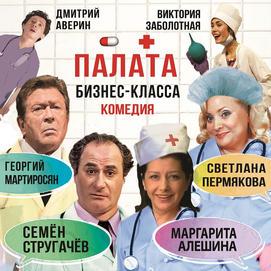 9 августа (понедельник), 20:00. Зимний театр, спектакль «Палата бизнес-класса»