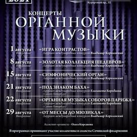 1 августа (воскресенье), 17:00. Органный зал, концерт органной музыки «Игра контрастов»
