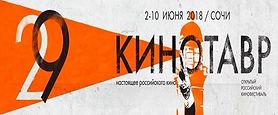 29-ый Открытый российскийкинофестиваль«Кинотавр»
