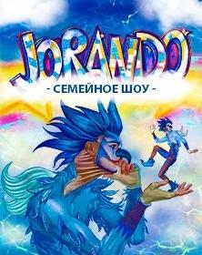 21 июля (среда), 16:00. Зимний театр, цирковое шоу «JORANDO»