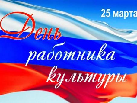 В России отмечают День работника культуры!