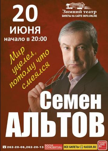 20 июня (воскресенье), 20:00. Зимний театр, творческий вечер Семёна Альтова