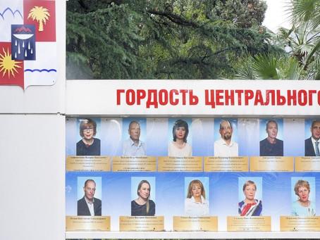 Валерия Анфиногенова – лучший работник в сфере культуры Центрального района Сочи