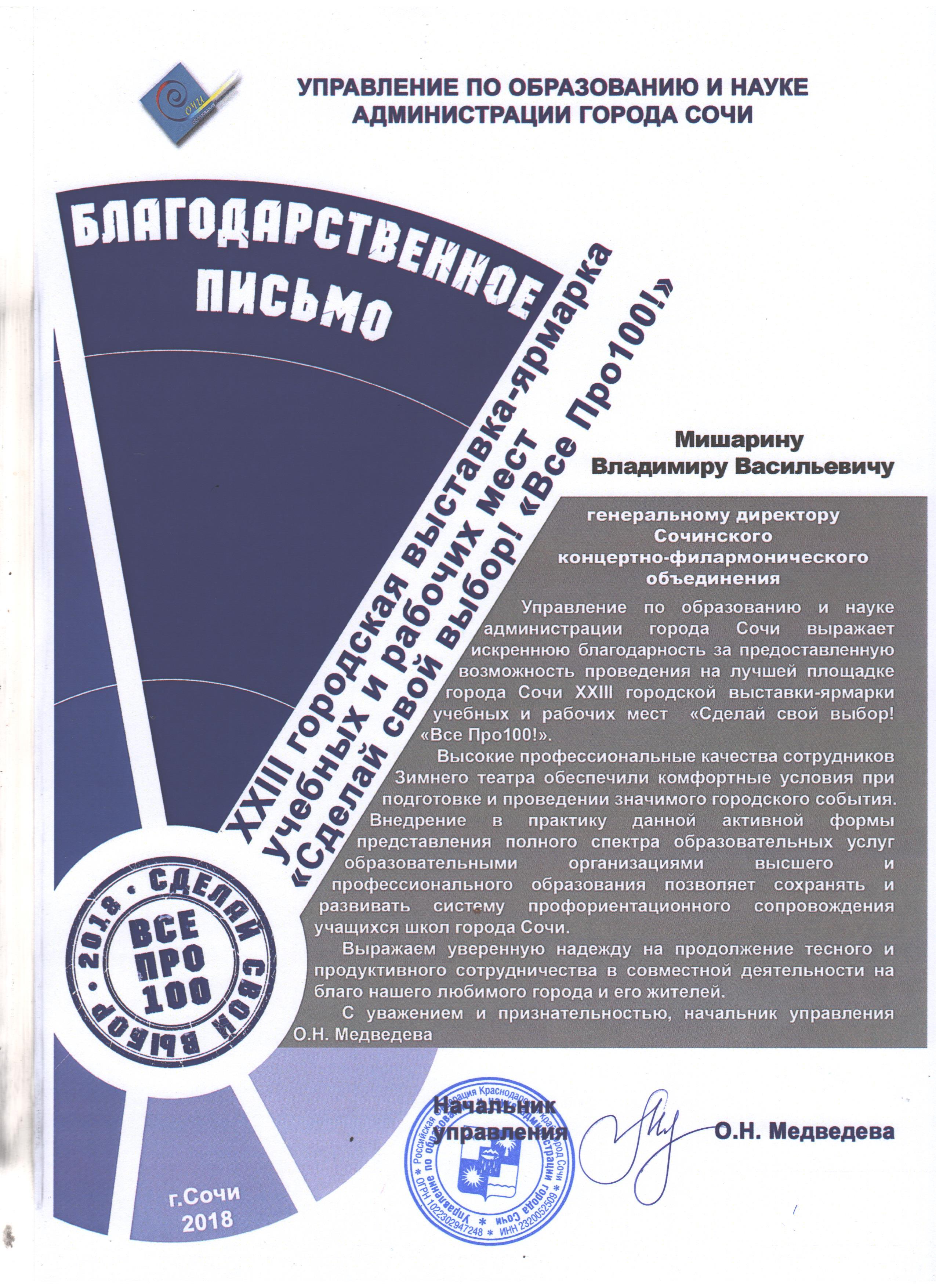О.Н. Медведева