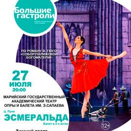 27 июля (вторник), 20:00. Зимний театр,  балет «Эсмеральда». Гастроли Марийского государственного театра оперы и балета