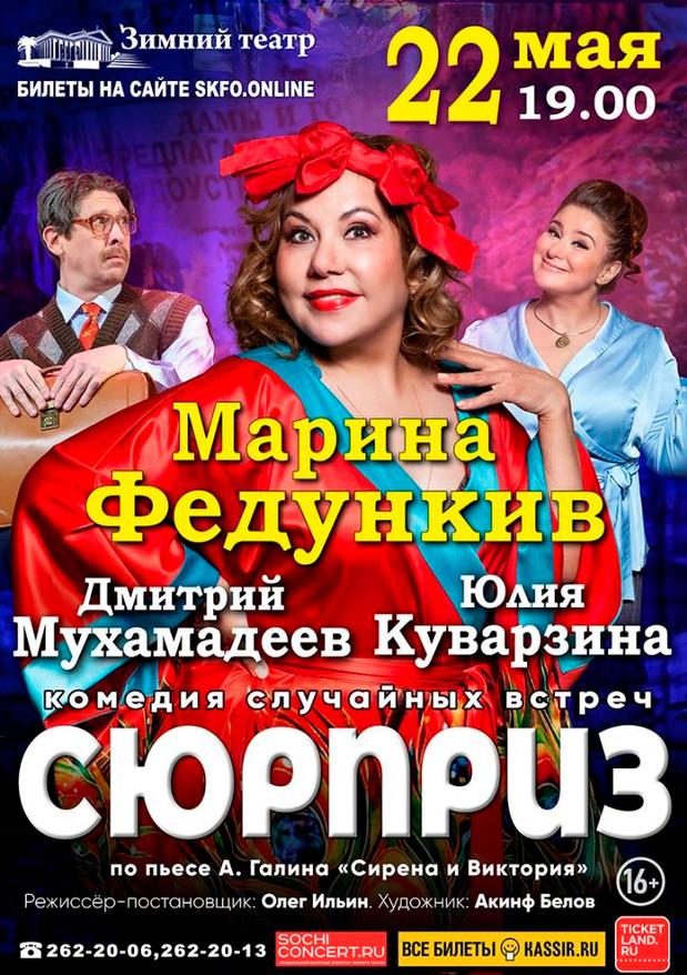 22 мая (суббота), 19:00. Зимний театр, Спектакль «Сюрприз»