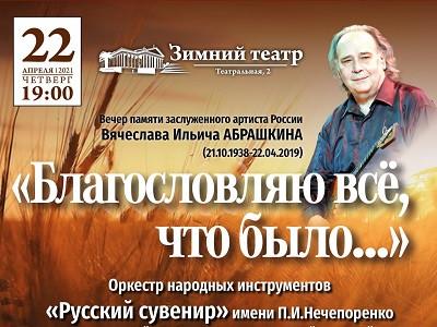 Концерт в память о Вячеславе Абрашкине
