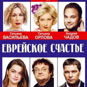 25 июня (пятница), 20:00. Зимний театр, спектакль «Еврейское счастье»