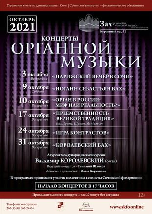 9 октября (суббота), 17:00. Органный зал, концерт «Иоганн Себастьян БАХ»