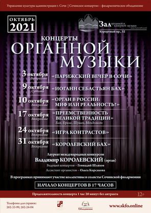 3  октября (воскресенье), 17:00. Органный зал, концерт «Парижский вечер в Сочи»