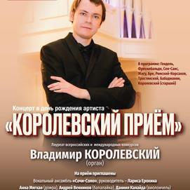 13 августа (пятница), 19:00. Органный зал, концерт «Королевский прием»