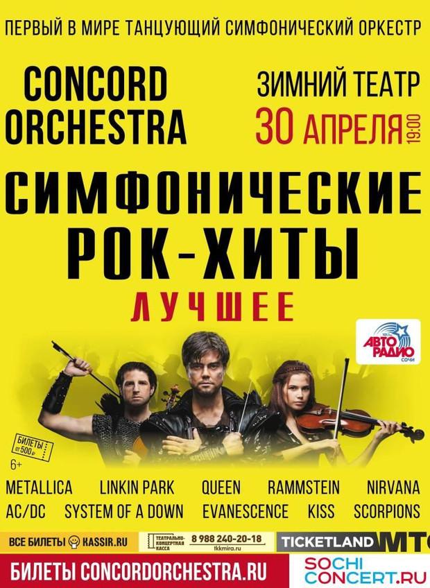 30 апреля (пятница), 19:00. Зимний театр, шоу Concord Orchestra «Симфонические рок-хиты»