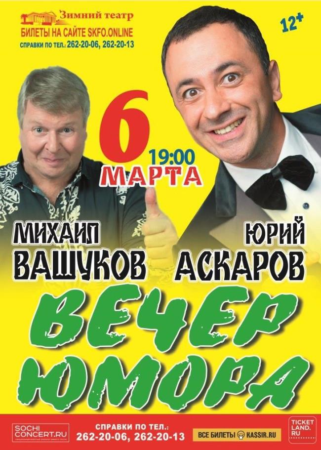 6 марта (суббота), 19:00. Зимний театр, Юмористический концерт Юрия Аскарова и Михаила Вашукова