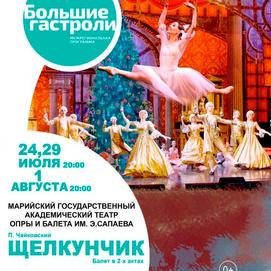 29 июля (четверг), 20:00. Зимний театр,  балет «Щелкунчик». Гастроли Марийского государственного театра оперы и балета
