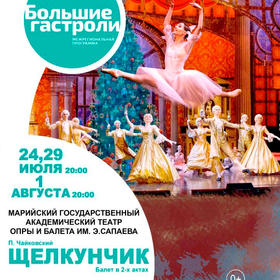 24 июля (суббота), 20:00. Зимний театр,  балет «Щелкунчик». Гастроли Марийского государственного театра оперы и балета