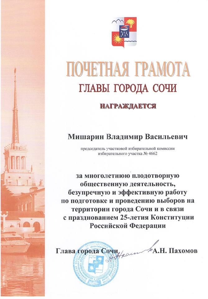 Грамота Главы г. Сочи А.Н. Пахомова