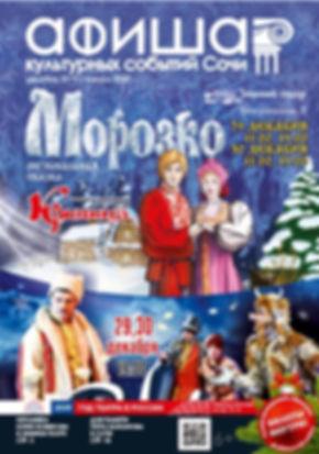 Журнал «Афиша культурных событий Сочи»