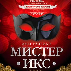29 сентября (среда), 20:00. Зимний театр, оперетта «Мистер Х»