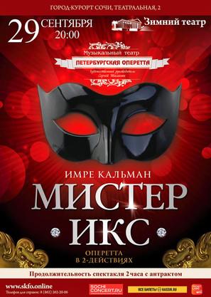 29 сентября (среда), 20:00. Зимний театр, оперетта «Мистер Икс»