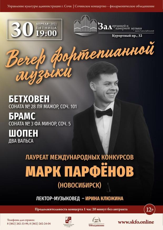 30 апреля (пятница), 19:00. Органный зал, Вечер фортепианной музыки. Марк Парфенов