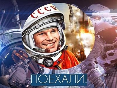 Сегодня - 60-летие первого полета человека в космос