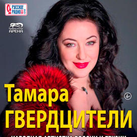 22 ноября (понедельник),19:00. Зимний театр, концерт Тамары Гвердцители