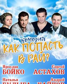 26 ноября (пятница), 19:00. Зимний театр, спектакль «Как попасть в Рай»