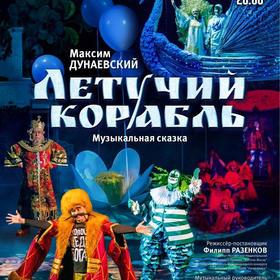 24 июня (четверг), 20:00. Зимний театр. Спектакль «Летучий корабль»