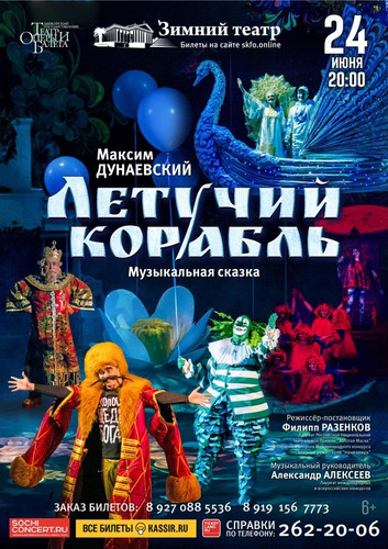 24 июня (четверг), 20:00. Зимний театр, Спектакль «Летучий корабль»