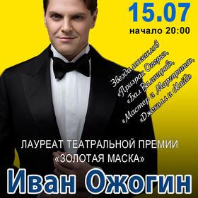 15 июля (четверг), 20:00. Зимний театр, концерт Ивана Ожогина «Роман с мюзиклом»