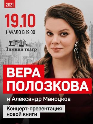 19 октября (вторник), 19:00. Зимний театр, концерт  - презентация Веры Полозковой и Александра Маноцкова