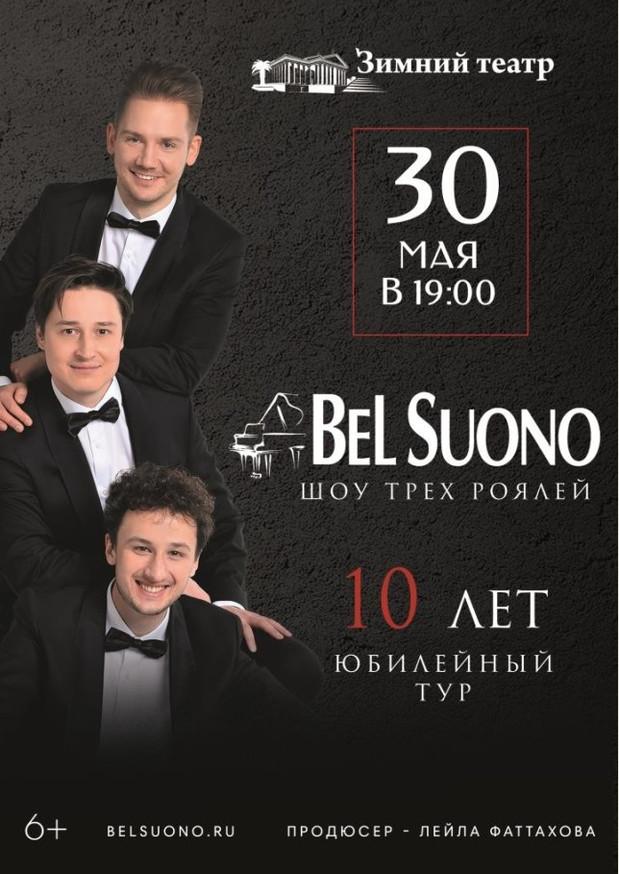 30 мая (воскресенье), 19:00. Зимний театр, «BEL SUONO» Шоу трех роялей