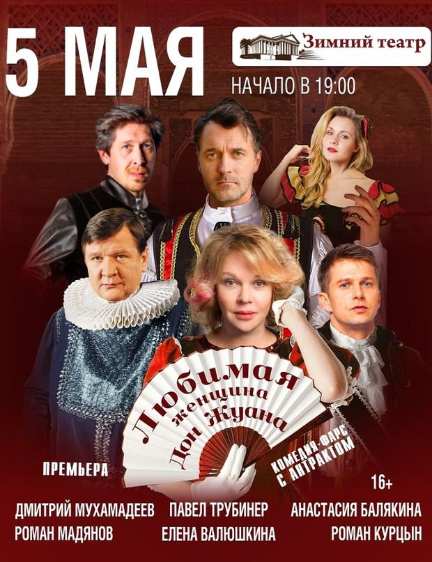 5 мая (среда), 19:00. Зимний театр, комедийный спектакль «Любимая женщина Дона Жуана»