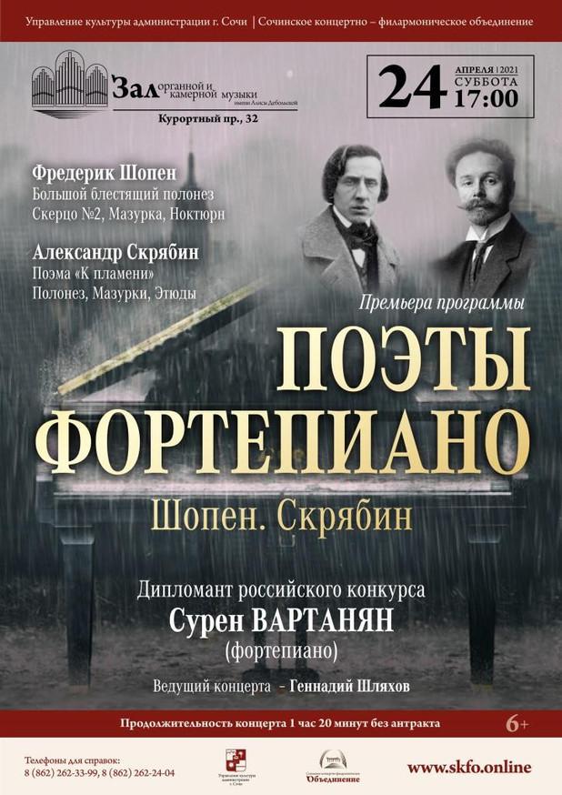 24 апреля (суббота), 17:00. Органный зал, премьера концерта «Поэты фортепиано»