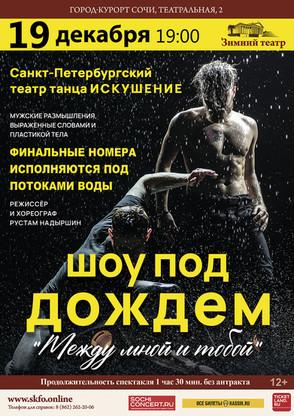 19 декабря (воскресенье), 19:00. Зимний театр, шоу «Под дождем. Между мной и тобой»