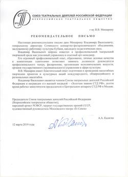 Рекомендательное письмо А. Калягина