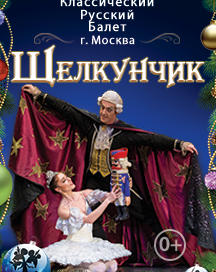 30 ноября (вторник), 19:00. Зимний театр, балет «Щелкунчик».   «Классический русский балет» (Москва)