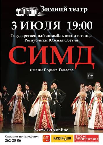 3 июля (суббота), 19:00. Зимний театр, концерт ансамбля «СИМД»