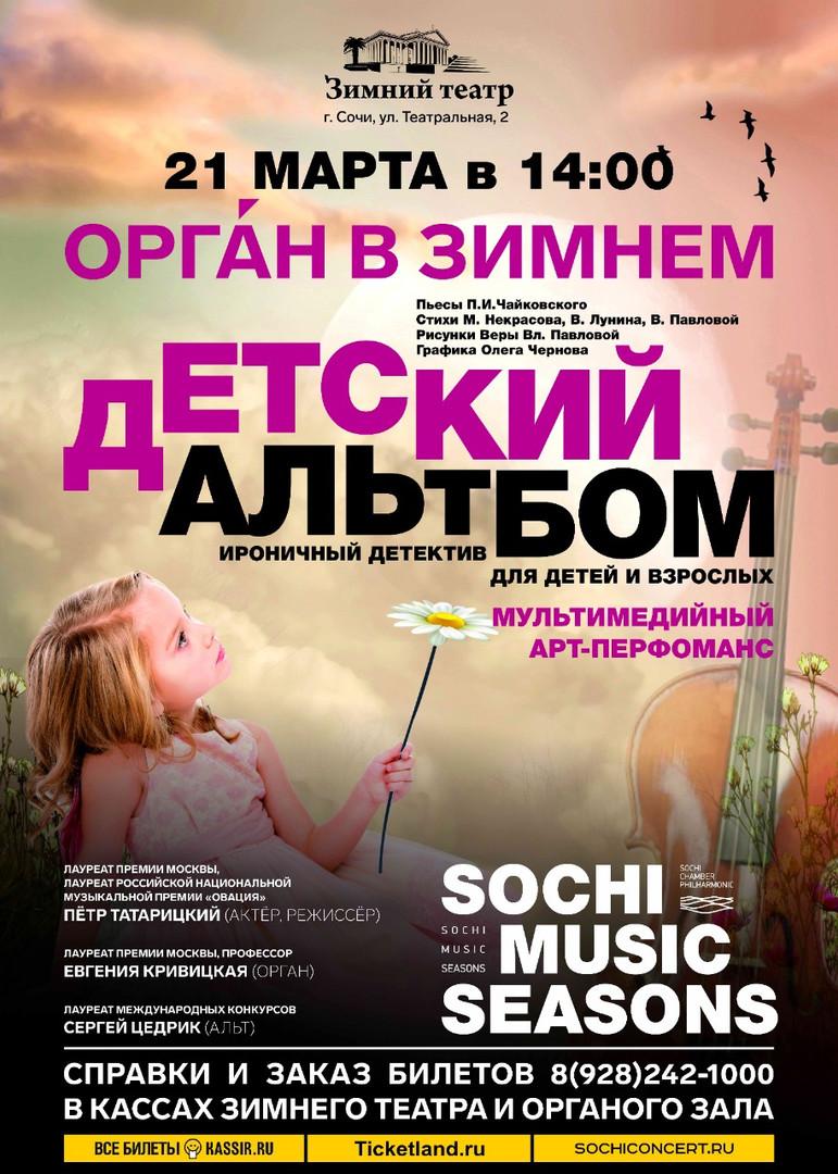 21 марта (воскресенье), 14:00. Зимний театр, концерт «Орган в Зимнем. Детский альТбом»