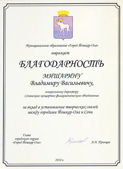 Принцев Мишарину