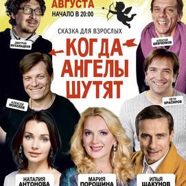 16 августа (понедельник), 20:00. Зимний театр, спектакль «Когда ангелы шутят»