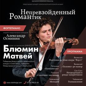 24 июня (четверг), 19:00. Органный зал, концерт «Непревзойденный романтик». Матвей Блюмин (скрипка)