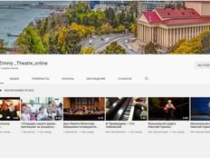 Новый YouTube-канал Сочинского концертно-филармонического объединения